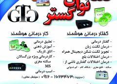 نارسایی کلیه|لیست پایگاه های سنجش در سال 98 در شهر اراک